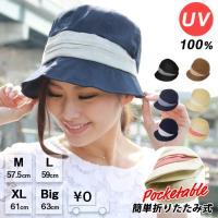 帽子 レディース UVカット   頭周り 高さ(平置き) つばの長さ   Mサイズ 57.5cm 約...