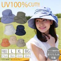 帽子 レディース UVカット 綿麻素材 オシャレ UVハット   頭周り 高さ(平置き) つばの長さ...