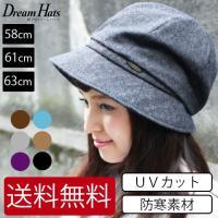 帽子 レディース  サイズ展開  FREE58cm  LAGE61cm ※平置きでの計測サイズ 高さ...