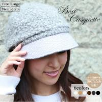 帽子 レディース サイズ調節可能 ニット帽 ニットキャップ  頭周り 高さ(平置き) つばの長さ  ...