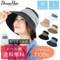 帽子 レディース UVカット 頭周り  高さ    つばの長さ   Mサイズ 52-58cm 約9....