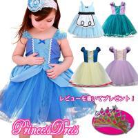 プリンセス カチューシャプレゼント 子供服 ドレス キッズ ワンピース コスチューム ハロウィン コスプレ