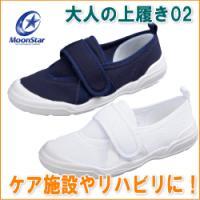MS大人の上履き02(マジックテープタイプ)  軽くて滑りにくい柔らかい素材を使った上履きですので ...