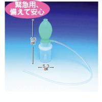 バルブ球を圧迫するだけで簡単に使え、緊急用に備えておくと安心です。  ■重量:約80g ■最大吸引圧...