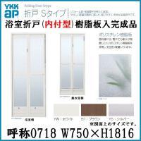 浴室折戸 内付型 樹脂板入完成品 サニセーフII折戸Sタイプ 0718 W750×H1816 YKK...