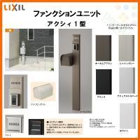 ポスト・門柱 ファンクションユニット アクシィ1型【インターホンは含まれません】LIXIL/TOEX
