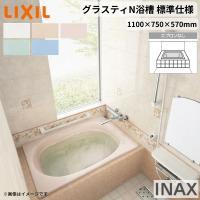 浴槽 1100サイズ エプロンなし ABN-1100 グラスティN浴槽 和洋折衷タイプ 1100×7...