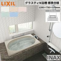 浴槽 1200サイズ エプロンなし ABN-1200 グラスティN浴槽 和洋折衷タイプ 1200×7...