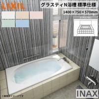 浴槽 1400サイズ エプロンなし ABN-1400 グラスティN浴槽 和洋折衷タイプ 1400×7...