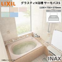 浴槽 1100サイズ 1方半エプロン ABND-1101A グラスティN浴槽 和洋折衷タイプ サーモ...
