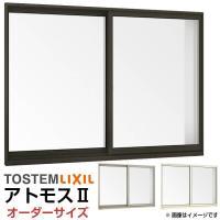 アルミサッシ引違い オーダーサイズ 窓用 LIXIL/TOSTEM アトモスII W901〜1200...