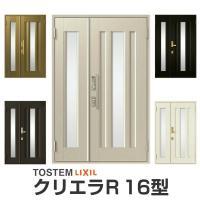 玄関ドア クリエラR 親子ドア 16型ランマ無 ドアクローザー付 LIXIL/TOSTEM アルミサ...