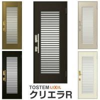 玄関ドア クリエラR 片開きドア 13型ランマ無 ドアクローザー付 LIXIL/TOSTEM アルミ...