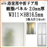 浴室中折ドア外付SF型樹脂パネル 07-18 2.0mm厚 W311×H816.5mm 1枚入り(1...