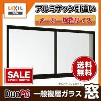 アルミサッシ 2枚引違い窓 LIXIL リクシル デュオPG 半外型枠 16013 W1640×H1...