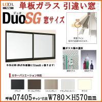 アルミサッシ 2枚引違い窓 LIXIL リクシル デュオSG 07405 W780×H570mm 単...