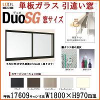 アルミサッシ 2枚引違い窓 デュオSG 17609 W1800×H970mm 単板ガラス 半外型枠 ...