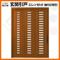 玄関引戸 LIXIL エレンゼK6 16型 木目調 袖付2枚引