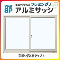 アルミサッシ 引違い窓 16509 W1690×H970 YKKap フレミングJ 単板ガラス 半外...