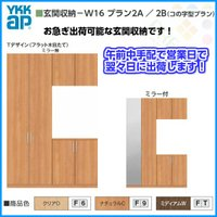 玄関収納 木質インテリア建材[ラフォレスタ]即納 YKKAP [下駄箱][下足入れ] W16プラン2...