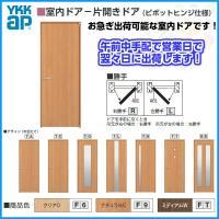 室内ドア 木質インテリア建材[ラフォレスタ]即納 片開きドア YKKAP [建具][ドア][扉]