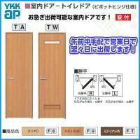 室内ドア 木質インテリア建材[ラフォレスタ]即納 トイレドア YKKAP [建具][ドア][扉]