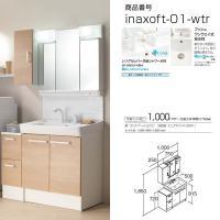 洗面化粧台 INAX オフト 1000mm 本体FTVN-755SY-W+MFTV1-753TXPU...