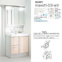 洗面化粧台 INAX オフト 750mm 本体FTVH-755SY-W/HP2W/+ミラーMAJX-...