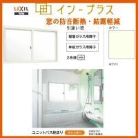 インプラス 浴室仕様 ユニットバス納まり 複層ガラス W1501〜1690mm×H1001〜1300...