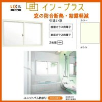インプラス 浴室仕様 ユニットバス納まり 複層ガラス W1501〜1690mm×H258〜600mm...