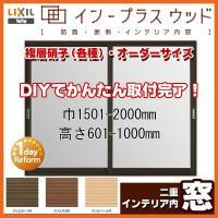 トステム インプラスウッド 複層硝子 巾1501-2000mm 高さ601-1000mm 二重窓 内...