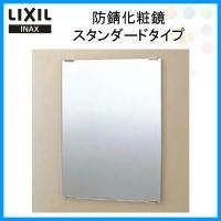 LIXIL(リクシル)  INAX(イナックス) 化粧鏡(防錆) スタンダードタイプ KF-4060...