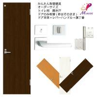 室内ドア ドアのみ取替用 トイレドア(小窓)付き ドアサイズ幅〜920mm高さ〜1820mm オーダ...