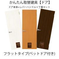 室内ドア ドアのみ取替用 ペットドア付(小・中型犬用) サイズ幅〜920mm高さ1821〜2120m...