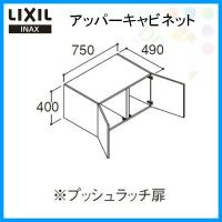 LIXIL/INAX 洗面化粧台 L.C.【エルシィ】 アッパーキャビネット 間口750mm LCY...