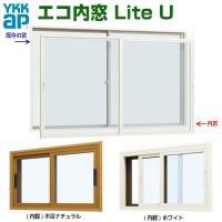 エコ内窓 断熱 引違い 単板 3mm透明硝子 巾1501-2000mm 高さ501-1000mm Y...