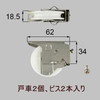 LIXIL/TOSTEM[リクシル][トステム] 引戸戸車セット L1Y86