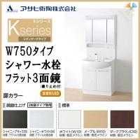 アサヒ衛陶/洗面化粧台 Kシリーズ 間口750mm シャワー水栓 LK3711KU+M753BNLH...