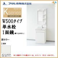 アサヒ衛陶/洗面化粧台 Kシリーズ 間口500mm 単水栓 LK501KD+M501FK/一面鏡 ヒ...