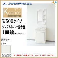 アサヒ衛陶/洗面化粧台 Kシリーズ 間口500mm シングルレバー混合栓 LK501KRF+M501...