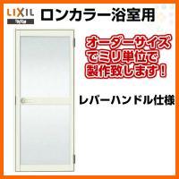 浴室ドア オーダーサイズ レバーハンドル仕様 樹脂パネル LIXIL ロンカラー浴室用【アルミサッシ...