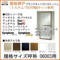 TS網戸 06003 規格サイズ 2枚建用1枚セット ブラックネット【LIXIL】【リクシル】【TO...