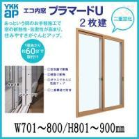 二重窓 内窓 プラマードU YKKAP 2枚建 複層ガラス W701〜800 H801〜900mm