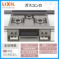 ガスコンロ ガラストップタイプ(リンナイ製) 3口コンロ(無水両面焼)  ビルトイン型 レンジフード...