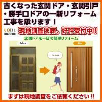 LIXIL 玄関ドア 玄関引戸 勝手口ドアのリフォーム現地調査依頼