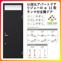 アパート用玄関ドア LIXIL リジェーロα K6仕様 11型 ランマ付 W785×H2215mm ...
