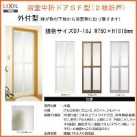 浴室2枚折ドア 外付型完成品 W750*H1818規格サイズ S-SF-07-18J トステムSF型