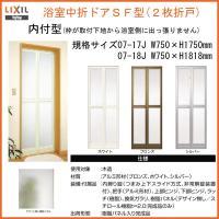 浴室2枚折ドア 内付型完成品 U-SF-07-○J 規格サイズ トステムSF型