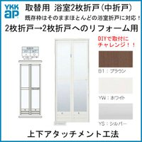 浴室ドア 2枚折れ戸取替用 リフォーム枠 上下アタッチメント工法 サニセーフII 幅510-856×高さ1500-2069mm YKKap 折戸 Sタイプ YKK 浴室ドア 交換 リフォーム