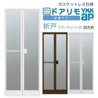 浴室ドア 2枚折れ戸取替用 リフォーム枠 四方アタッチメント工法 サニセーフII W幅510-861×H高さ1532-2069mm YKKap 折戸 Sタイプ YKK 浴室ドア 交換 リフォーム